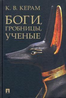 Bogi, grobnitsy, uchenye. Arkheologicheskij roman