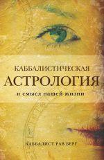 Kabbalisticheskaja astrologija i smysl nashej zhizni