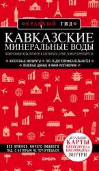 Kavkazskie Mineralnye Vody: Mineralnye vody, Pjatigorsk, Kislovodsk, Arkhyz, Dombaj, Prielbruse
