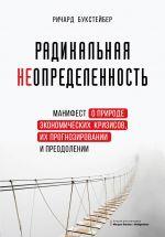 Radikalnaja neopredelennost. Manifest o prirode ekonomicheskikh krizisov, ikh prognozirovanii i preodolenii