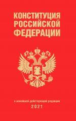 Konstitutsija Rossijskoj Federatsii (redaktsija 2021 g., pereplet)