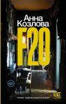 KlassCht.F20