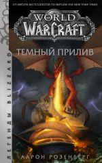 World of Warcraft. Temnyj priliv
