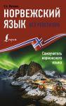 Norvezhskij jazyk bez repetitora. Samouchitel norvezhskogo jazyka