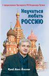 Nauchitsja ljubit Rossiju. S predisloviem Putina V.V.