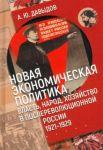 Novaja ekonomicheskaja politika. Vlast, narod, khozjajstvo v poslerevoljutsionnoj Rossii (1921-1929 gg.)
