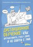 Дистанционное обучение: Как организовать учебу дома и не сойти с ума