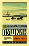 Evgenij Onegin; [Boris Godunov; Malenkie tragedii]