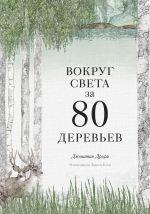 Vokrug sveta za 80 derevev