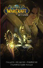 World of Warcraft. Istorii