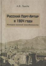 Russkij Port-Artur v 1904 godu. Istorija voennoj povsednevnosti