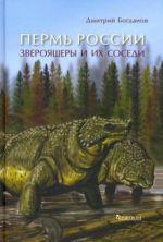 Perm Rossii. Zverojaschery i ikh sosedi