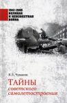 Tajny sovetskogo samoletostroenija