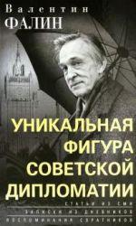 Valentin Falin – unikalnaja figura sovetskoj diplomatii