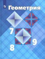 Geometrija. 7-9 klassy. Uchebnik. FGOS