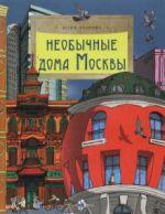 Neobychnye doma Moskvy