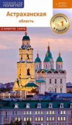 Astrakhanskaja oblast. Putevoditel (s kartoj)