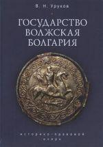 Gosudarstvo Volzhskaja Bolgarija. Istoriko-pravovoj ocherk