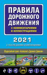 Pravila dorozhnogo dvizhenija s kommentarijami i illjustratsijami 2021