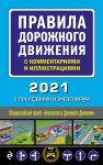 Правила дорожного движения с комментариями и иллюстрациями 2021