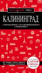 Kaliningrad 3-e izd., ispr. i dop.