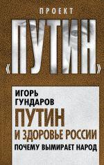 Putin i zdorove Rossii. Pochemu vymiraet narod