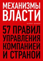 Mekhanizmy vlasti. 57 pravil upravlenija kompaniej i stranoj