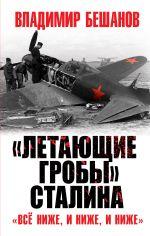 """""""Letajuschie groby"""" Stalina. """"Vsjo nizhe, i nizhe, i nizhe"""""""