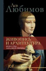 Zhivopis i arkhitektura. Iskusstvo Zapadnoj Evropy