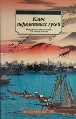 Klich pereletnykh gusej.Japonskaja klassicheskaja poezija XVII-nachala XIX veka