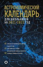 Astronomicheskij kalendar dlja shkolnikov na 2021/2022 god