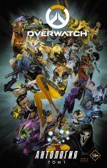Overwatch: Antologija. Tom 1 (polnaja)