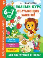 Polnyj kurs obuchajuschikh zanjatij dlja podgotovki k shkole. 6-7 let