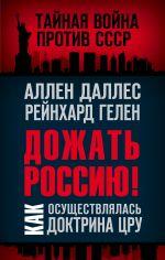 Dozhat Rossiju! Kak osuschestvljalas Doktrina TSRU