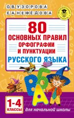 80 osnovnykh pravil orfografii i punktuatsii russkogo jazyka. 1-4 klassy