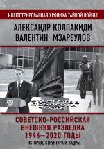 Sovetsko-rossijskaja vneshnjaja razvedka. 1946 - 2020 gody. Istorija, struktura i kadry