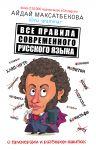 Vse pravila sovremennogo russkogo jazyka s primerami i razborom oshibok