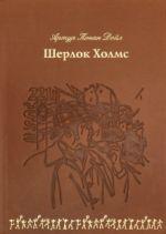 Sherlok Kholms (kozha)