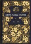 Povesti. Rasskazy. Jumoreski (1884-1885). Tom 3