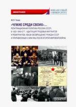 «Chuzhie sredi svoikh»… Repatriatsionnaja politika Rossii (SSSR) v 1920-1940 gg.. Monografija