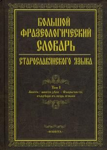 Bolshoj frazeologicheskij slovar staroslavjanskogo jazyka