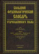 Большой фразеологический словарь старославянского языка