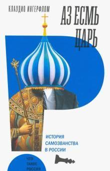 Аз есмь царь. История самозванства в России
