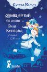 """Odinnadtsatyj god zhizni Goshi Kunitsyna, uchenika 5 """"I"""" klassa"""