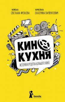 Kinokukhnja. Istorija i retsepty bolshogo kino