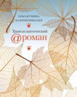 Transatlanticheskij @ roman, ili Ljubov na udalenke