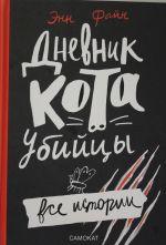 Dnevnik kota-ubijtsy. Vse istorii (3-e izdanie)