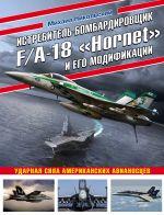 """Istrebitel-bombardirovschik F/A-18 """"Hornet"""" i ego modifikatsii: Udarnaja sila amerikanskikh avianostsev"""