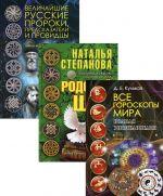 Schit ot nevzgod: Vse goroskopy mira: Polnaja entsiklopedija. Rodovoj schit. Velichajshie russkie proroki, predskazateli i providtsy (komplekt iz 3 knig)