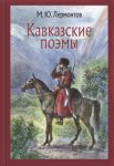Kavkazskie poemy